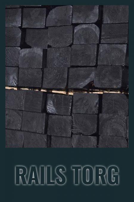 Брус деревянный пропитанный А3 ТИП 2 (ГОСТ 20022.0-93)
