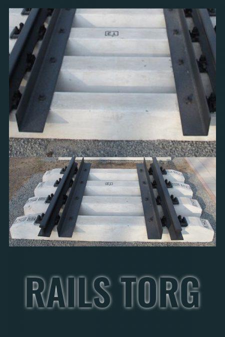 Брус железнодорожный — Проект 2768, 2769 ОСТ 32.134-99