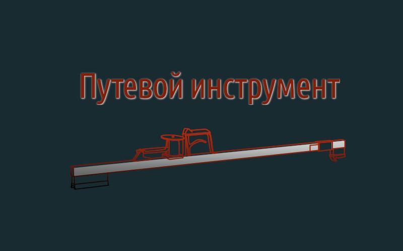 Путевой инструмент