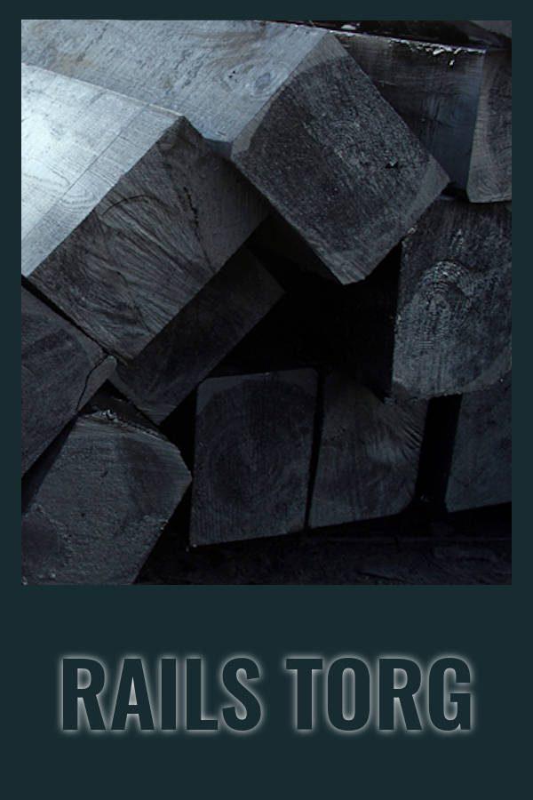 шпала деревянная тип 1