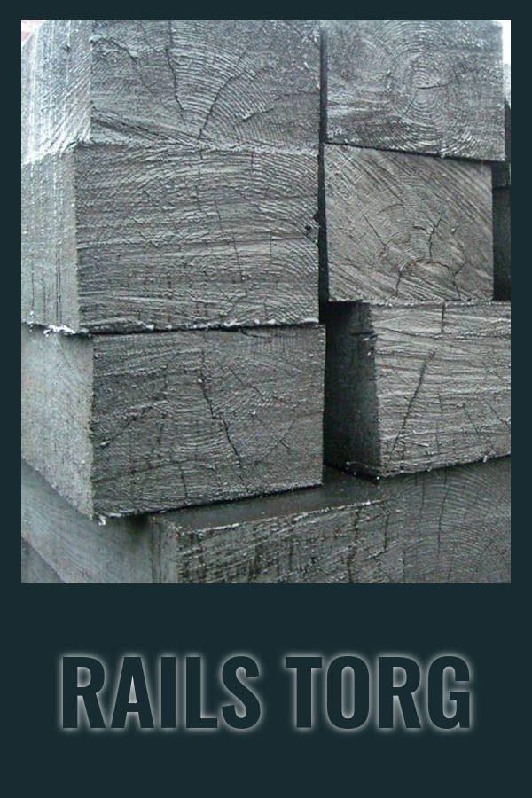 Шпала деревянная ТИП 2