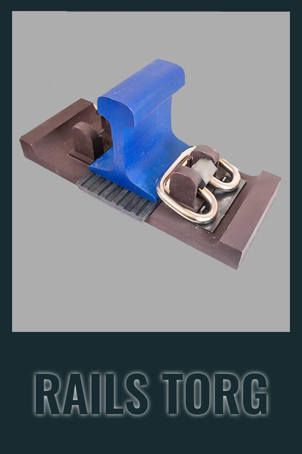 Скрепление ЖБР-65Ш на пластиковом упоре и шурупе жбр ЦП54