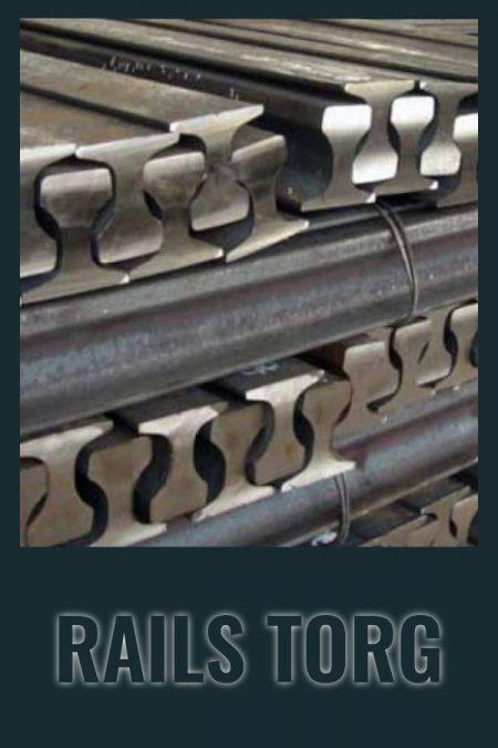 Железнодорожные Рельсы Р-43, 12,5 м