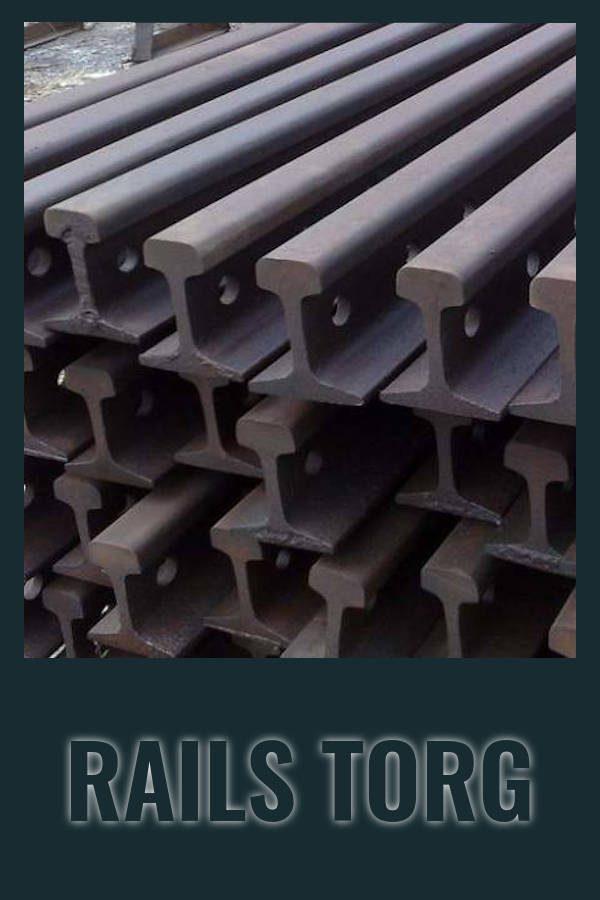 Железнодорожные Рельсы Р-50 12,5 м и 25 м