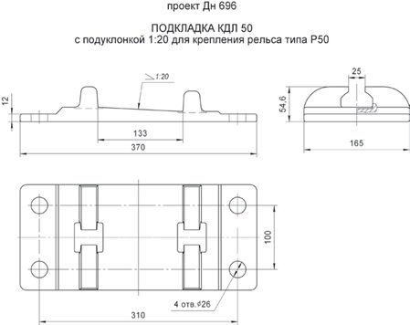 Схема подкладки КДЛ-50