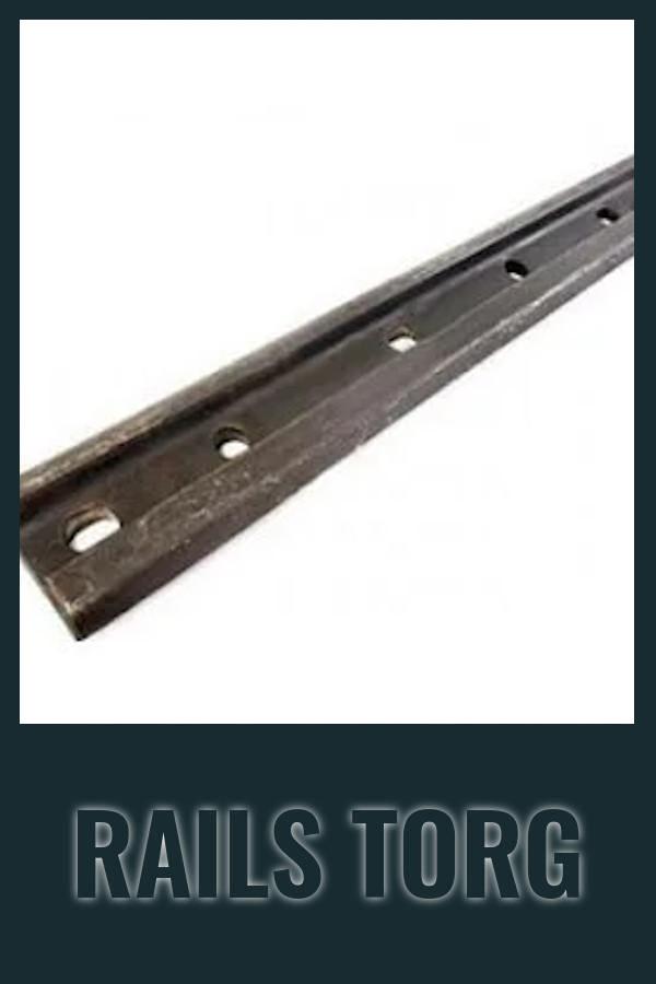 Накладка двухголовая к рельсам Р-65 ГОСТ19128-73 1НР-65