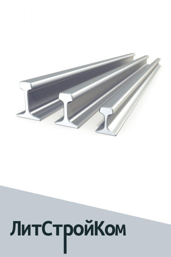 Железнодорожные Рельсы Р65 (64,88кг), 12,2м